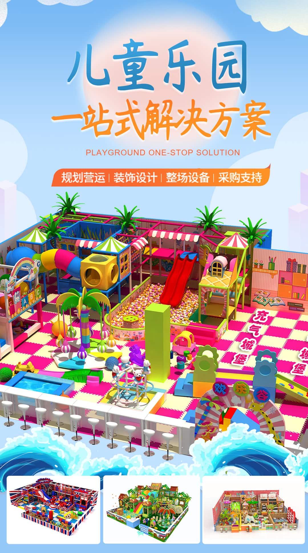儿童乐园一站式解决方案