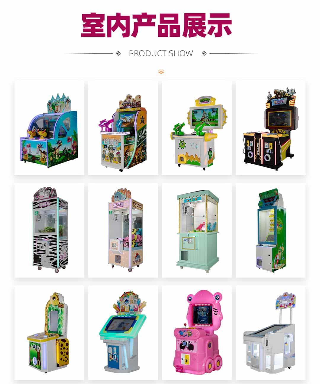 室内电玩城设备产品展示