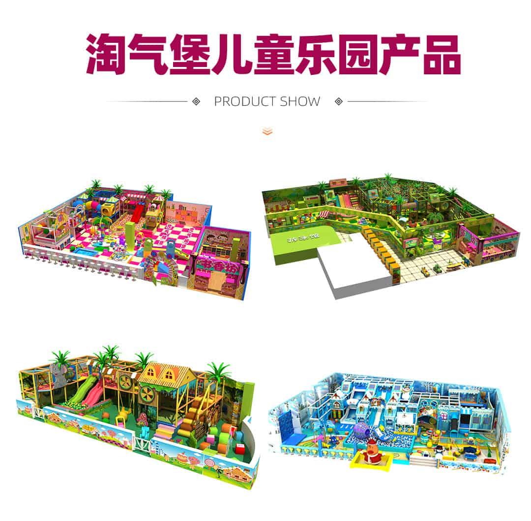淘气堡儿童乐园产品展示