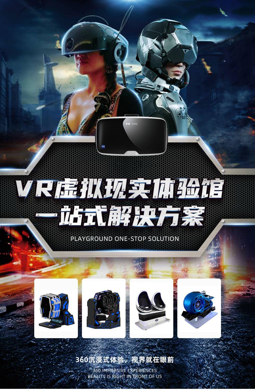 vr虚拟现实体验馆一站式解决方案
