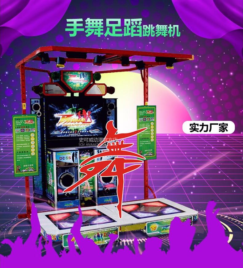 游戏厅跳舞机