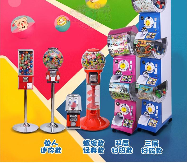 小型商用日本扭扭球