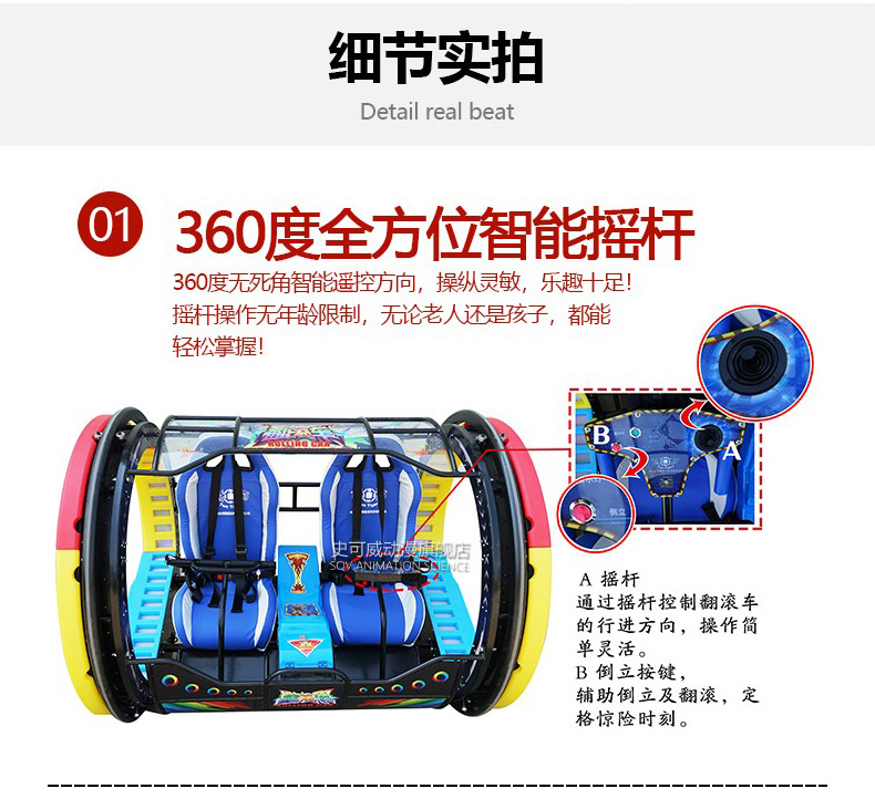 翻滚车细节:360度全方位智能摇杆