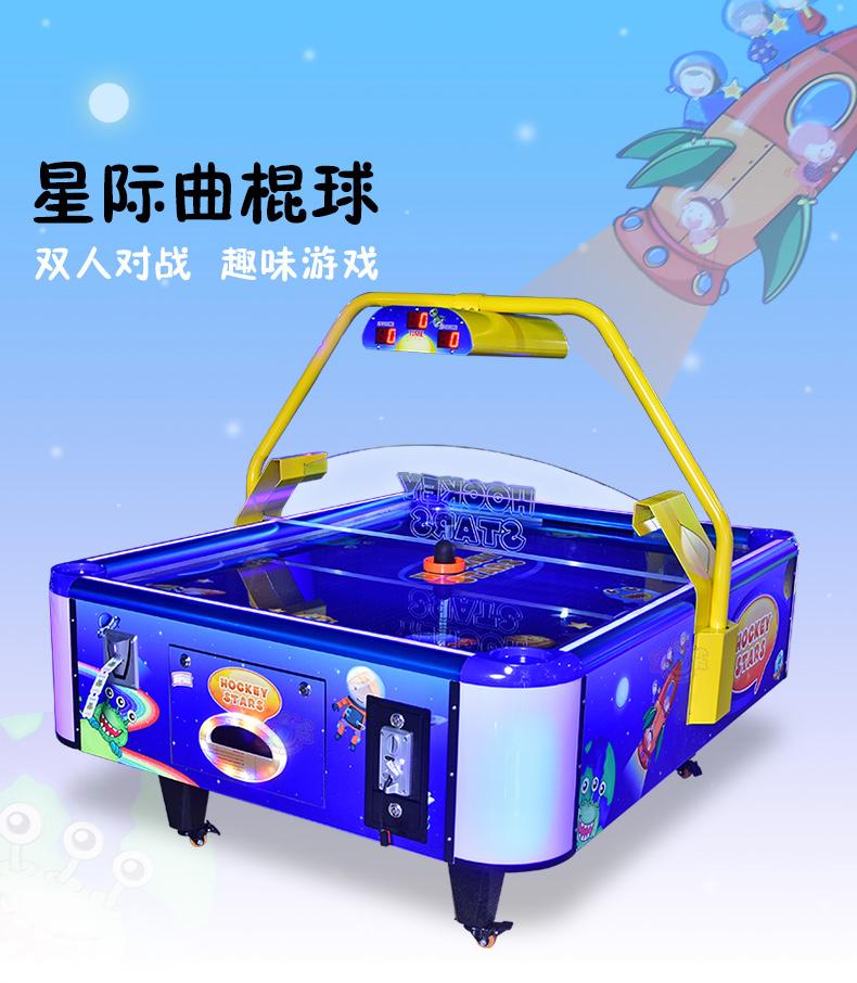 星际曲棍球机
