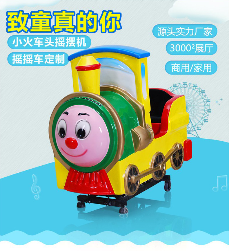 小火车头摇摇车