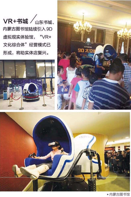 VR体验馆-书城案例