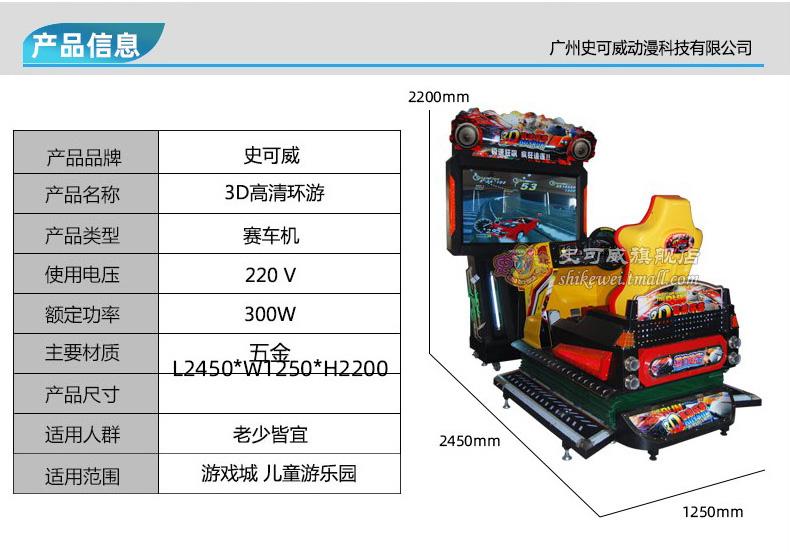 3D感高清环游赛车机