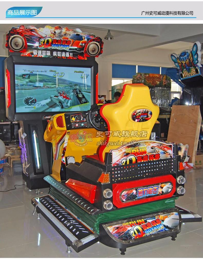 3D感高清环游赛车机-展示