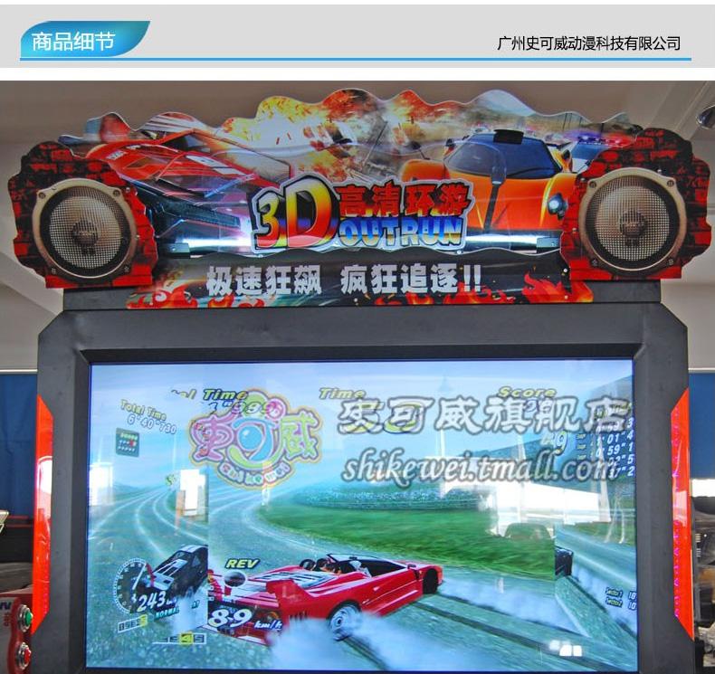 3D感高清环游赛车机-细节
