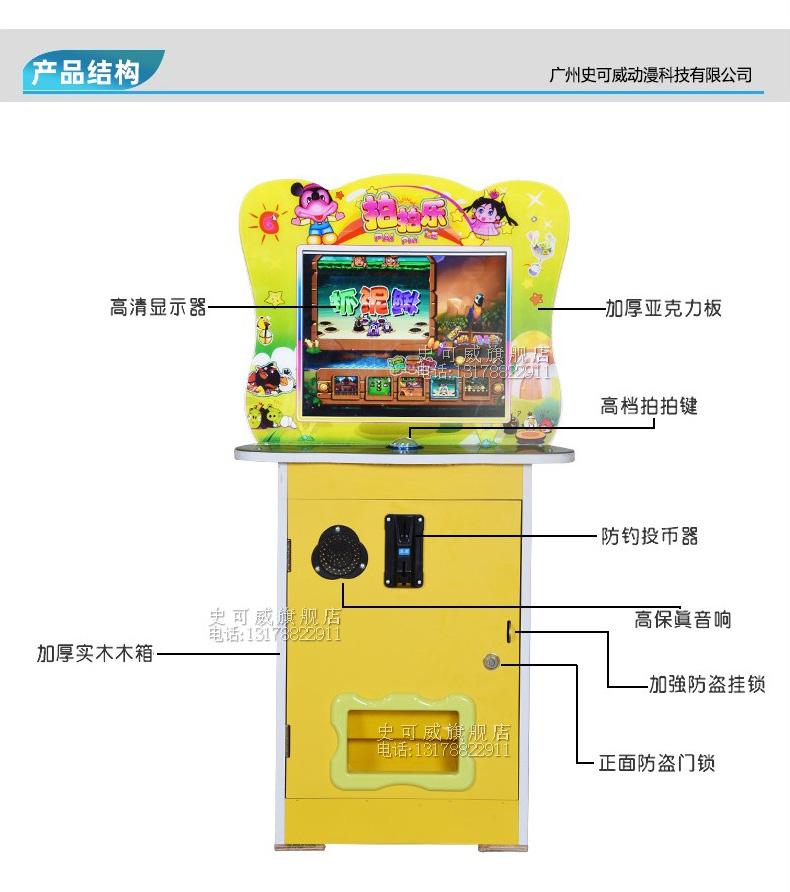 商用投币儿童游戏机