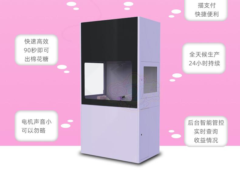 投放设备棉花糖机