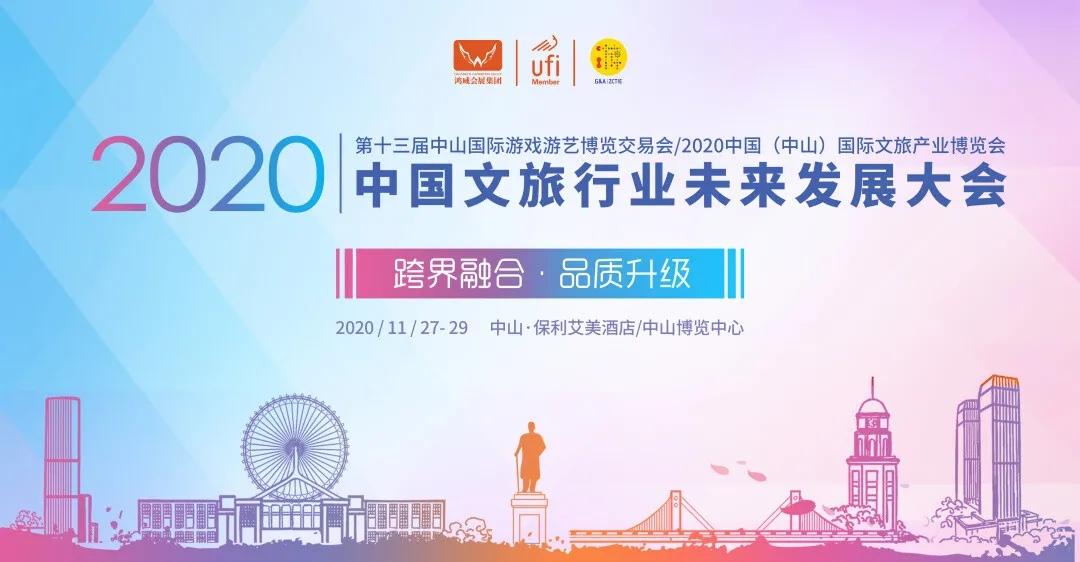 2020中国文旅行业未来发展大会