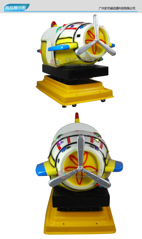 史可威双人战斗飞机摇摇车投币式豪华摇摆机儿童游乐场游乐设备