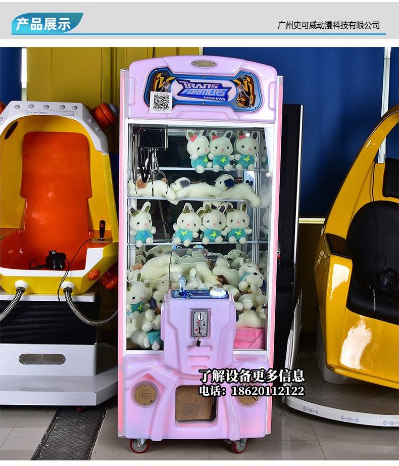 娃娃机大型 商用