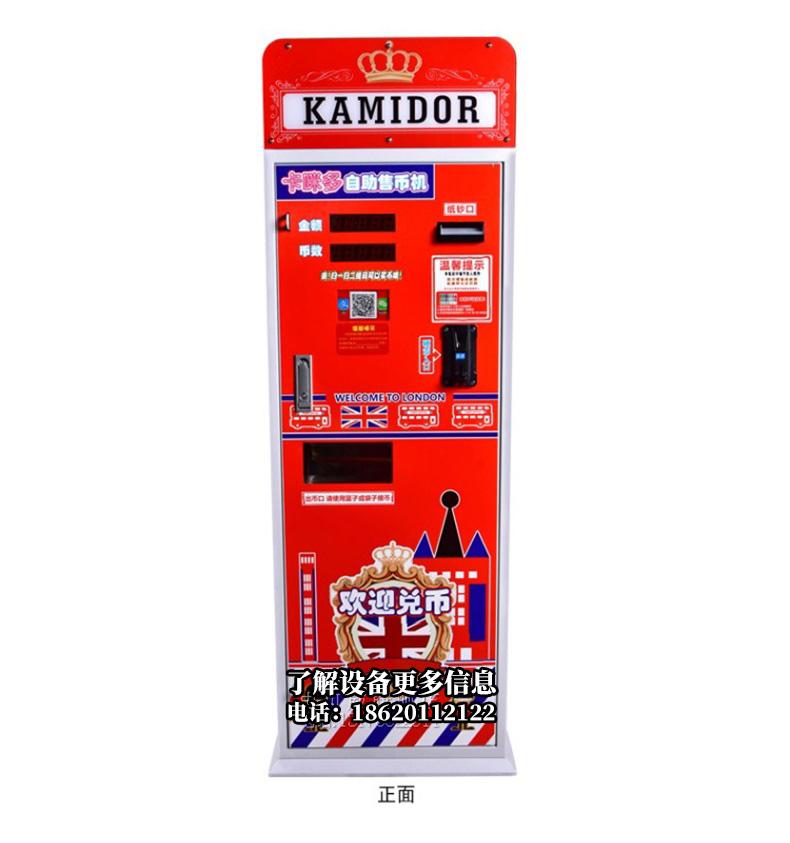 卡咪多兑币机展示