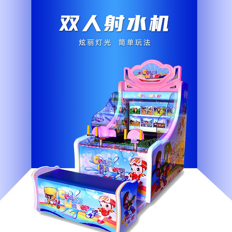 史可威双人宝贝射水机儿童游戏机投币大型游乐场设备游戏机带座椅
