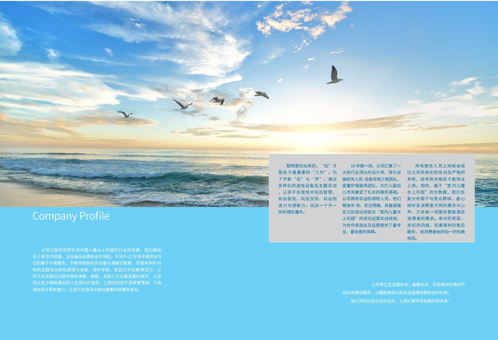 恒温水乐园项目介绍