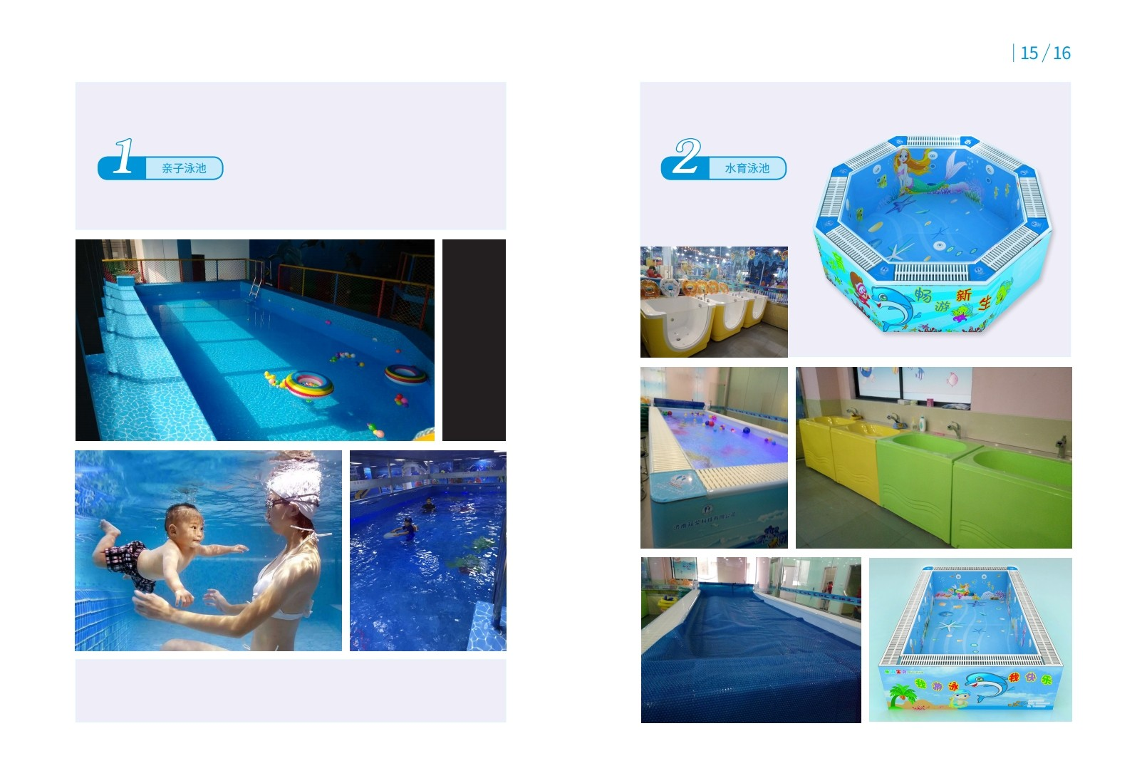 恒温水乐园儿童训练池