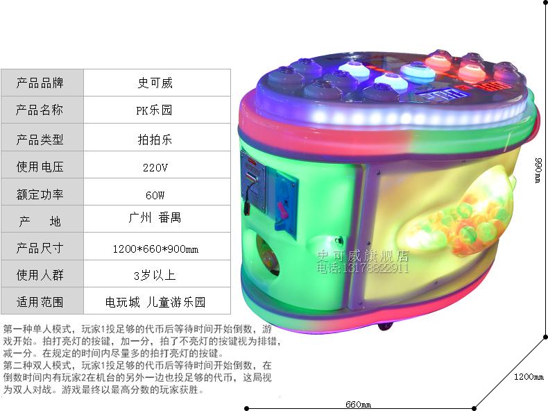 PK乐园拍拍乐儿童游戏机