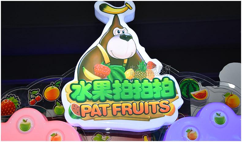 水果拍拍乐亲子互动益智游艺机图片