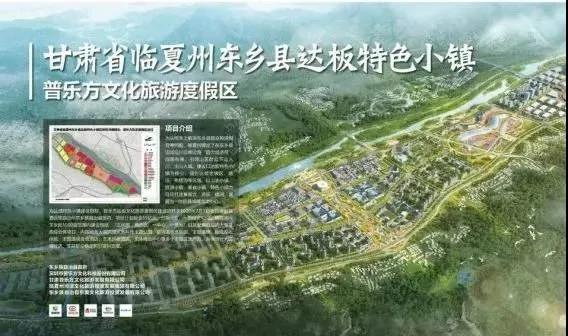甘肃临夏普乐方五色谷主题乐园项目奠基仪式举行