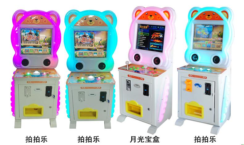 拍拍乐儿童游戏机型号