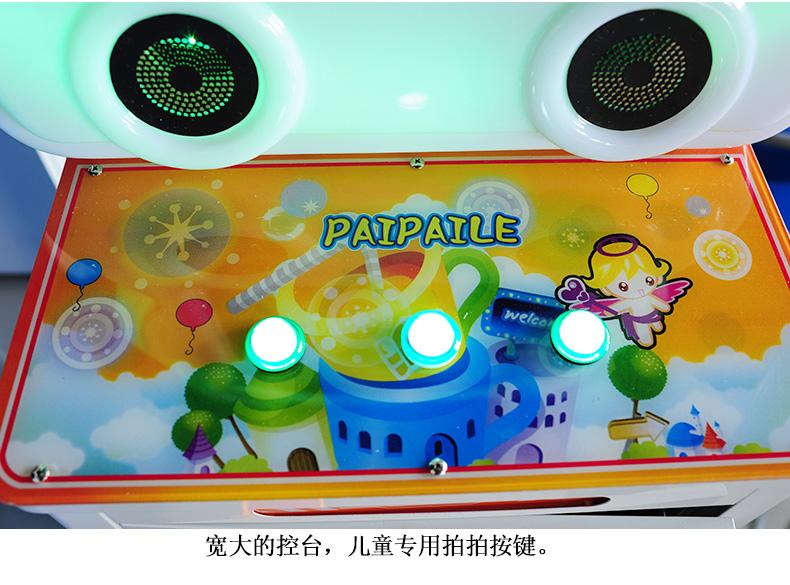 拍拍乐儿童游戏机控台