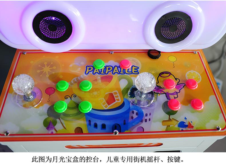 拍拍乐儿童游戏机按钮